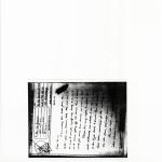 Izumigawa Letters April 23 1945_Page_2